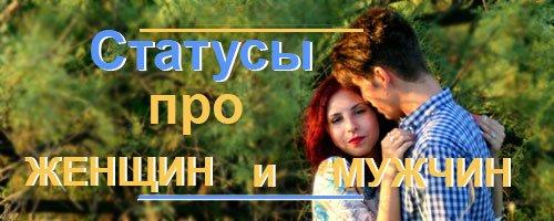 Статусы про женщин и мужчин (3)